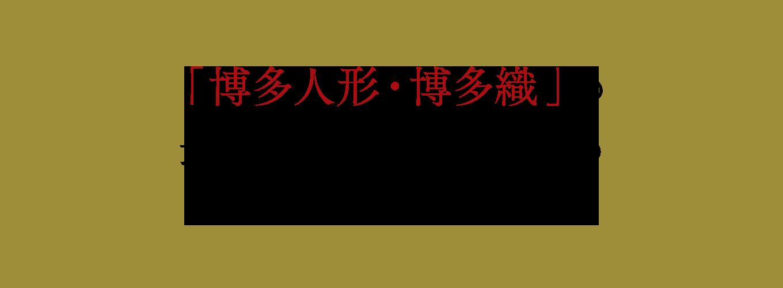 「博多人形・博多織」の最大級の店舗と品揃えの博多人形専門店です。